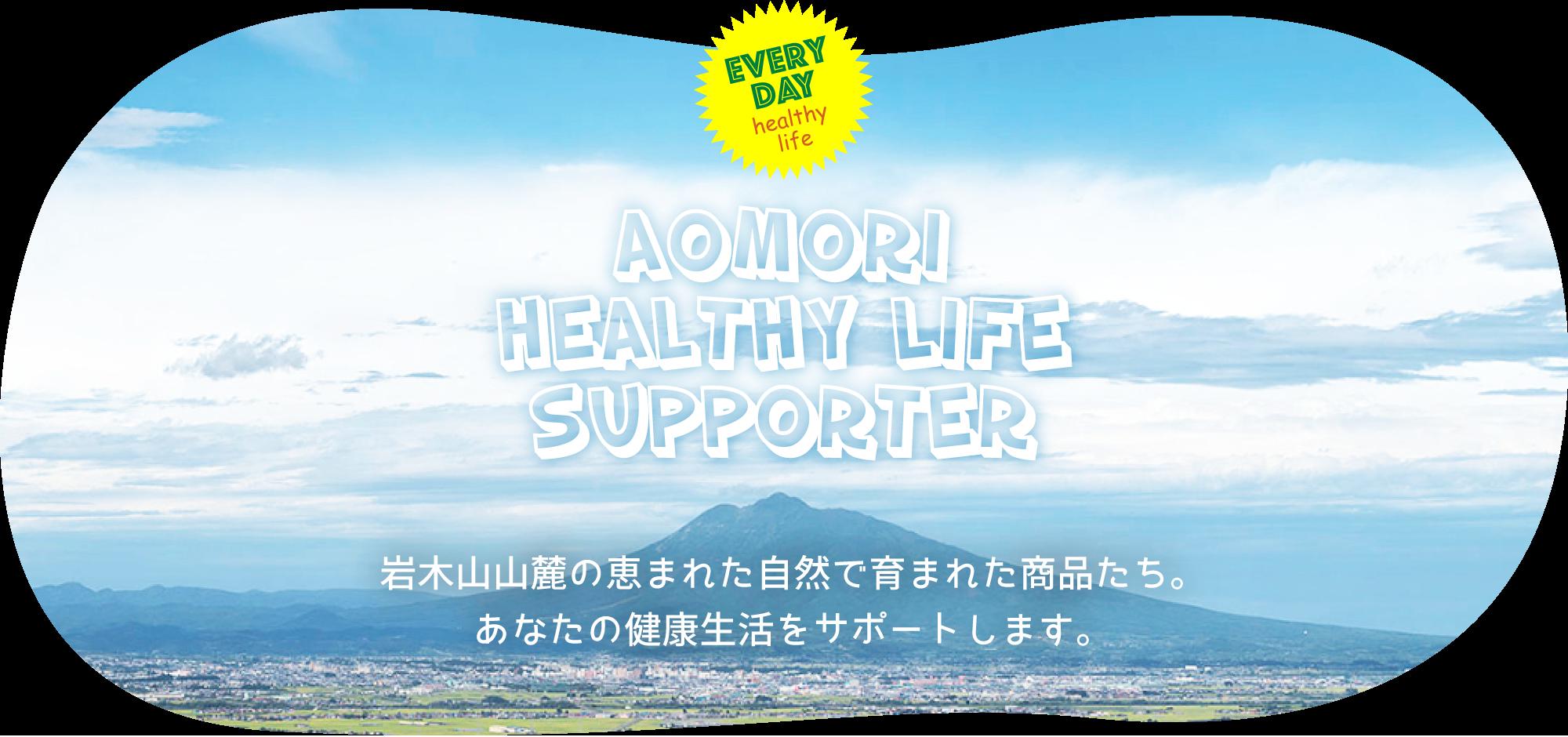 AOMORI HEALTHY LIFE SUPPORTER