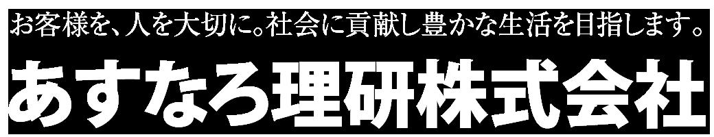あすなろ理研株式会社