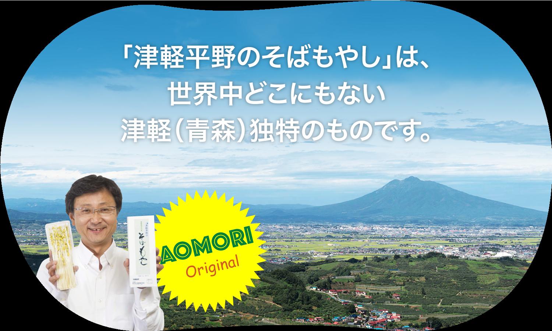 「津軽平野のそばもやし」は、世界中どこにもない独特のものです。