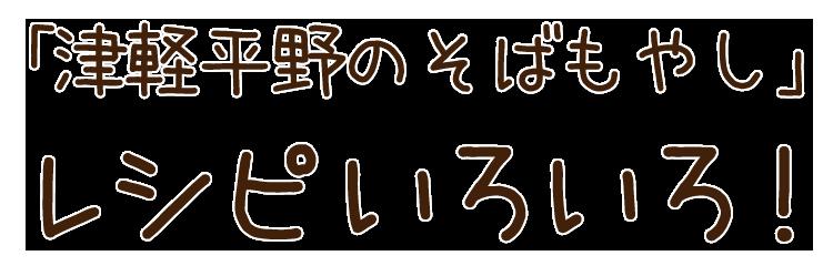 青森県津軽平野のそばもやしレシピいっぱい