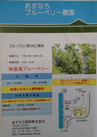 http://asunaro-riken.jp/asunaro/wp-content/uploads/2017/07/45392e07f35acb5cdf5ed187bce03d47-1.jpg