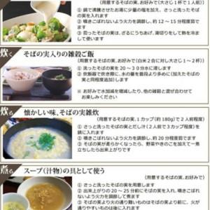 そばの実レシピ1