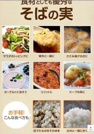そばの実レシピ3